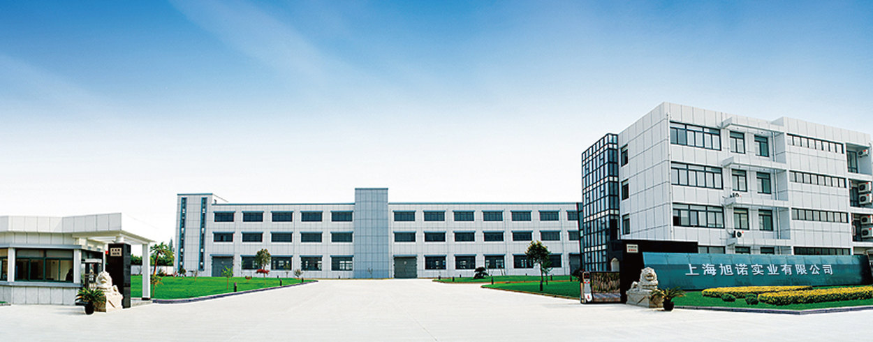 上海旭诺实业有限公司